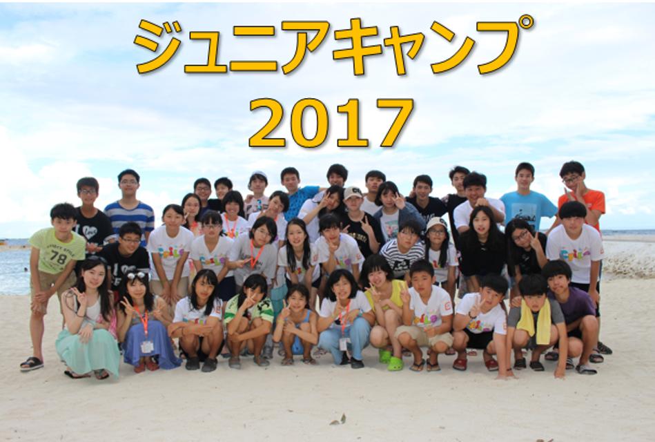 ジュニアキャンプ2017